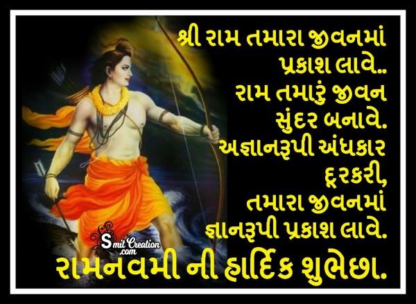 Ram Navami Ni Shubh Hardik shubhechha