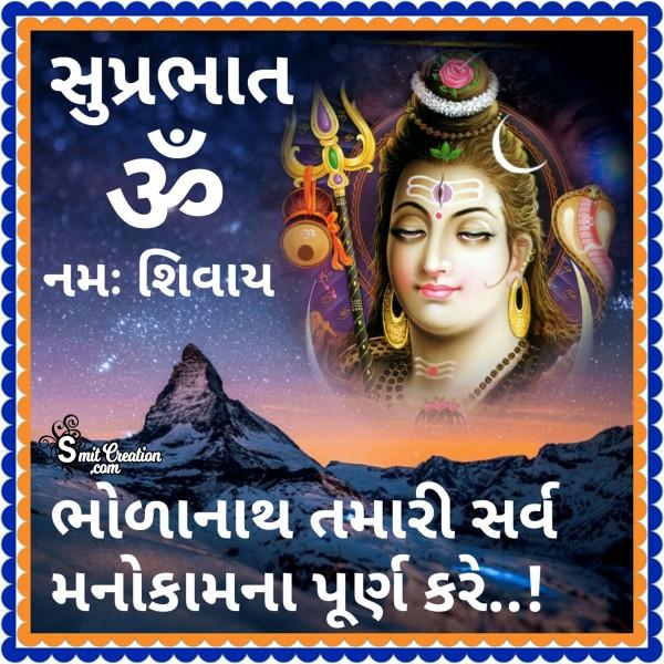 Suprabhat – Om Namah Shivay