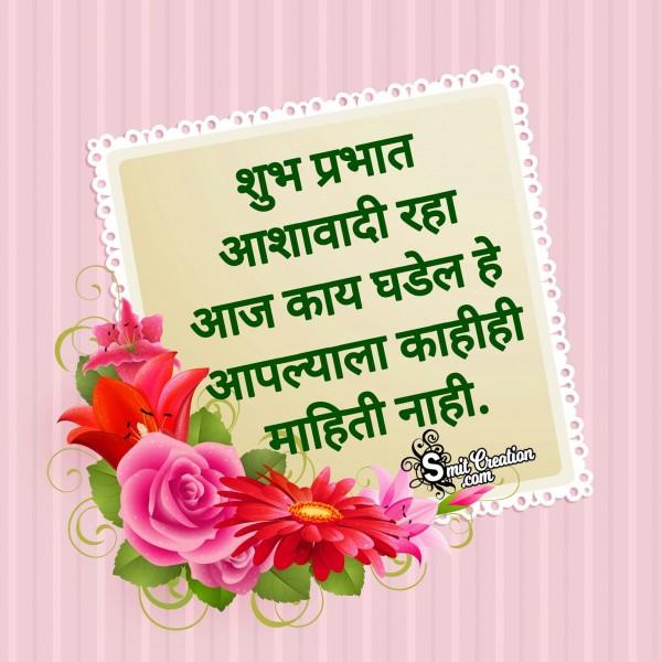 Suprabhat Marathi Suvichar Messages Images ( सुप्रभात मराठी सुविचार मेसेजेस सह इमेजेस )