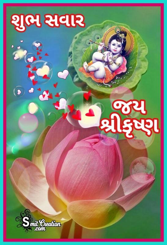 Shubh Savar Jai Shri Krishna