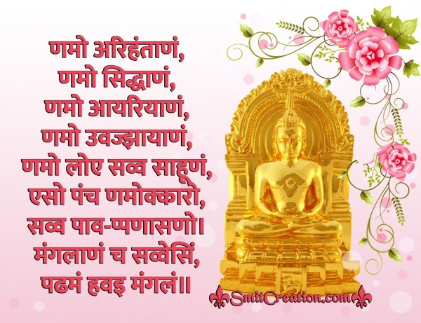 Navkar (Namokar) Mantra