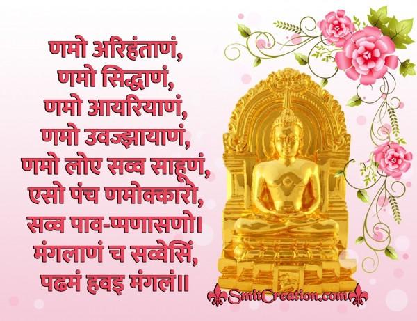 Navkar (Namokar) Mantra नवकार (णमोकार) मंत्र