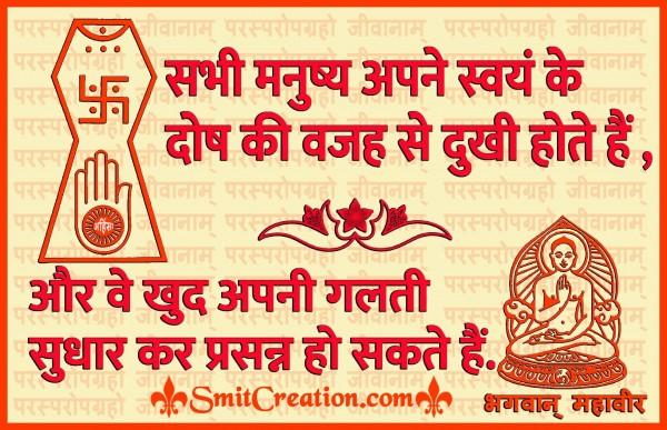 Sabhi Manushya Apne Swayam Ke Dosh Ki Wajah Se Dukhi Hote Hai