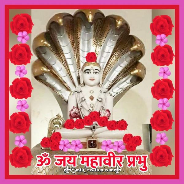 Aarti – Om Jai Mahavir Prabhu