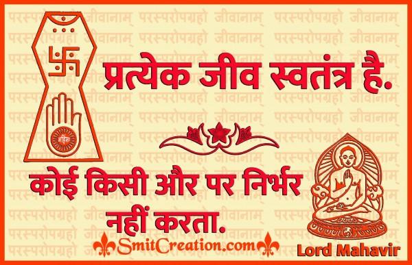 Pratyek Jiv Swatantra Hai