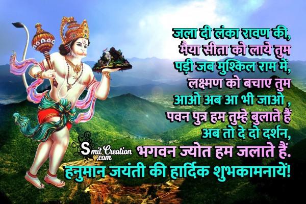 Hanuman Jayanti Ki Hardik Shubh Kamanaye