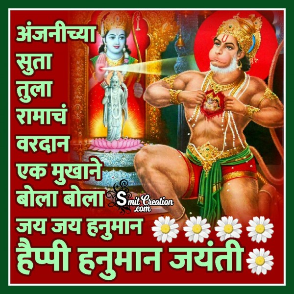 Happy Hanuman Jayanti Image In Marathi