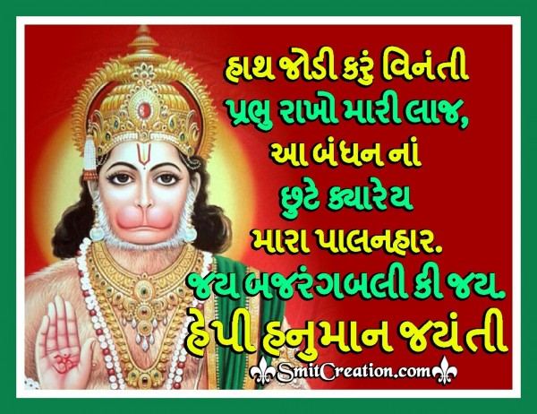 Happy Hanuman Jayanti Image In gujarati