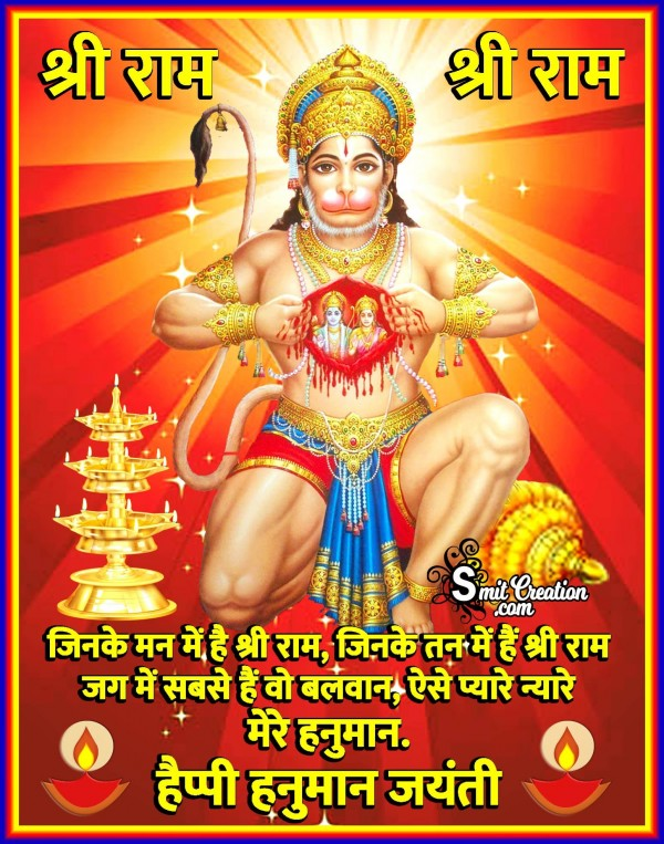 Happy Hanuman Jayanti – Jinke Man Me Shri Ram