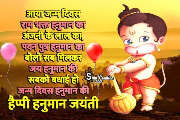 Badhai Ho Janm Divas Hanuman Ki – Happy Hanuman Jayanti