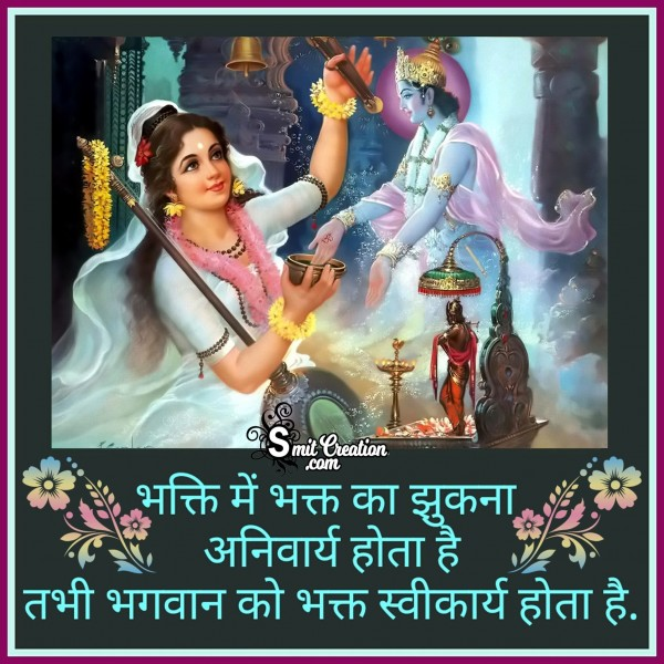 Bhakti Me Bhakt Ka Jhukna Anivary Hota Hai