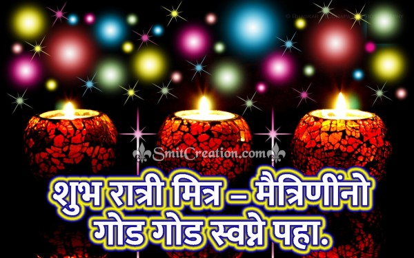 Shubh Ratri Mitr- Maitrinino God God Swapn Paha