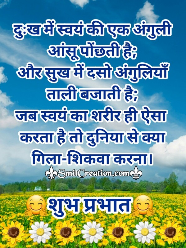 Shubh Prabhat Image With Hindi Quote