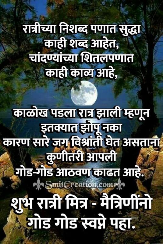 Shubh Ratri Mitr-Maitrinino God God Swapn Paha