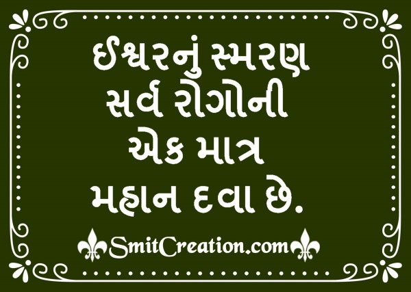 Ishwar Nu Smaran Sarv Rogo Ni Ek Matr Dawa Chhe