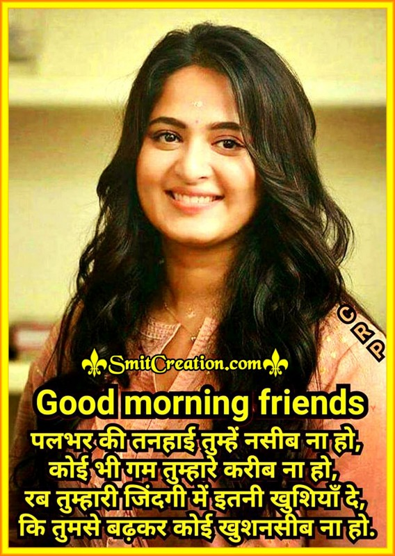 Good Morning Friends Hindi Shayari
