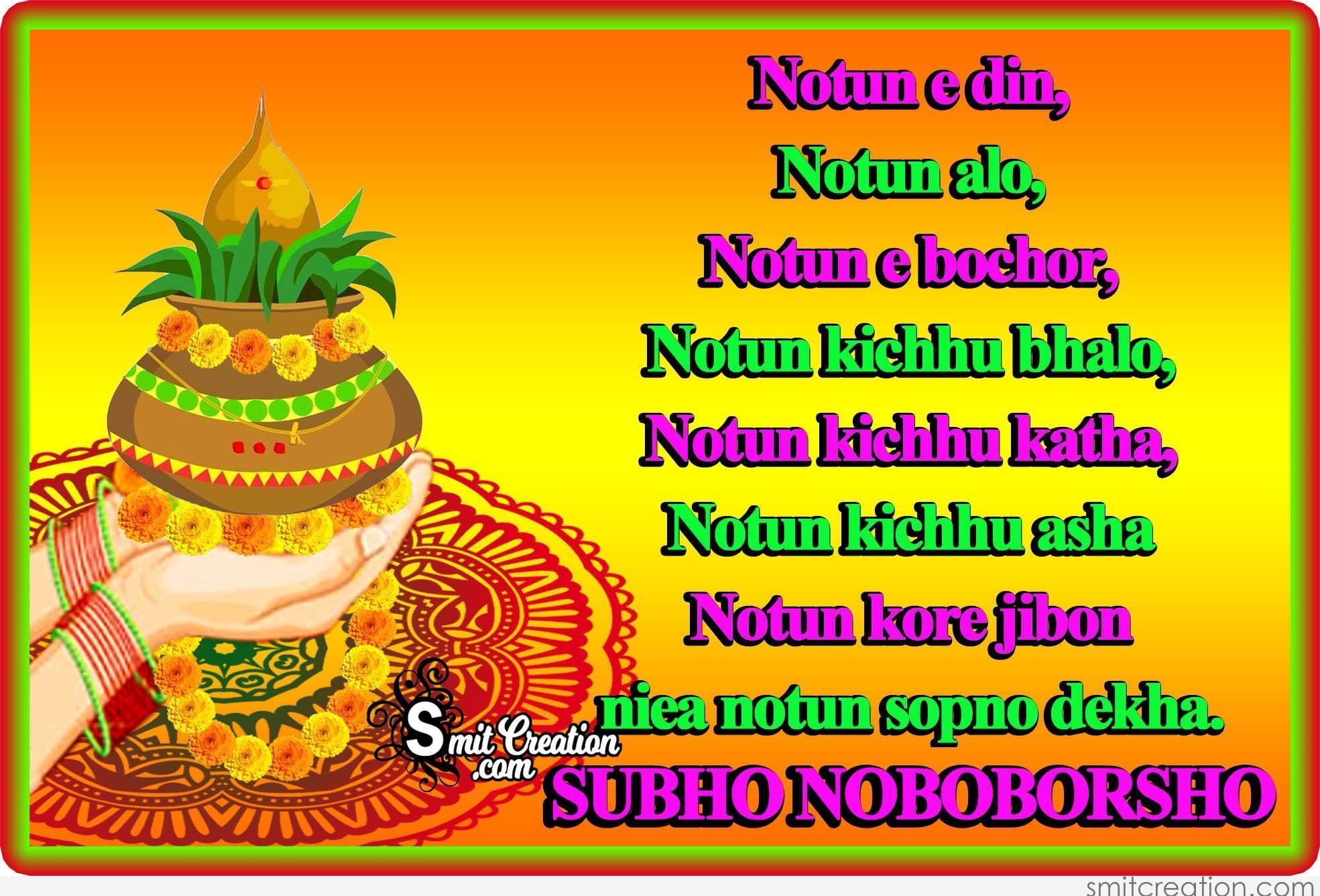 Subho noboborsho bengali new year greetings smitcreation notun e din notun alo notun e bochor notun kichhu bhalo notun kichhu katha notun kichhu asha notun kore jibon niea notun sopno dekha subho noboborsho m4hsunfo