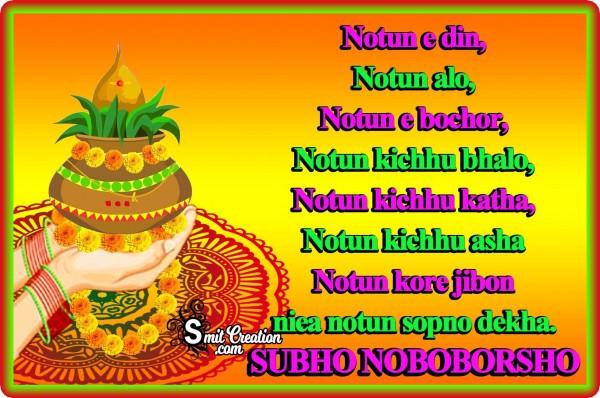 SUBHO NOBOBORSHO – Bengali New Year Greetings