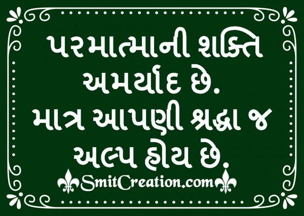 Parmatma Ni Shakti Amaryad Chhe