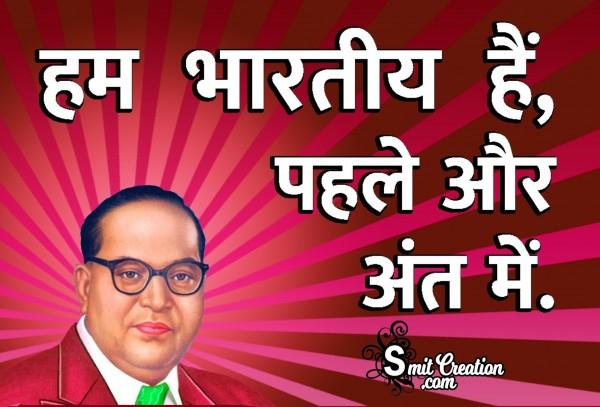 Hum Bhartiya Hai, Pahle Aur Ant Me