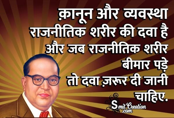 Kanoon Aur Vyavastha Rajnitik Sharir Ki Dawa Hai