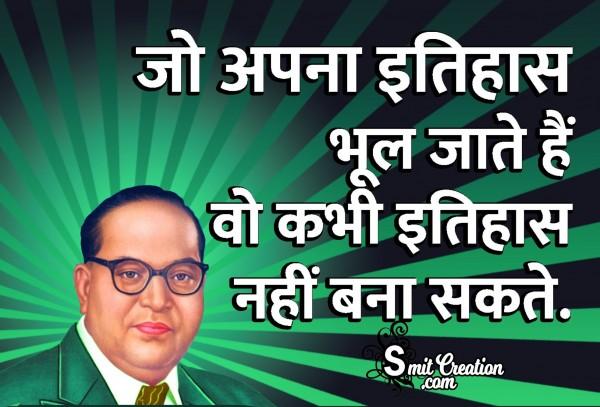 Jo Apna Itihas Bhul Jate Hai