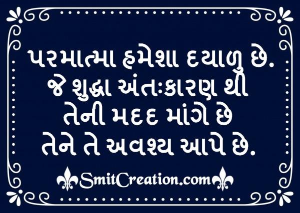 Paramatma Hamesha Dayalu Chhe