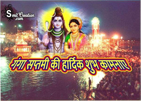 Ganga Saptami Ki Hardik Shubhkamnaye