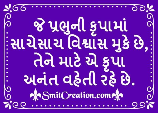 Je Prabhuni Krupama Vishwash Muke Chhe