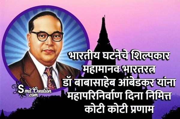 Dr. Ambedkar Yana Maha Parinirvan Dina Nimitt Koti Koti Pranam