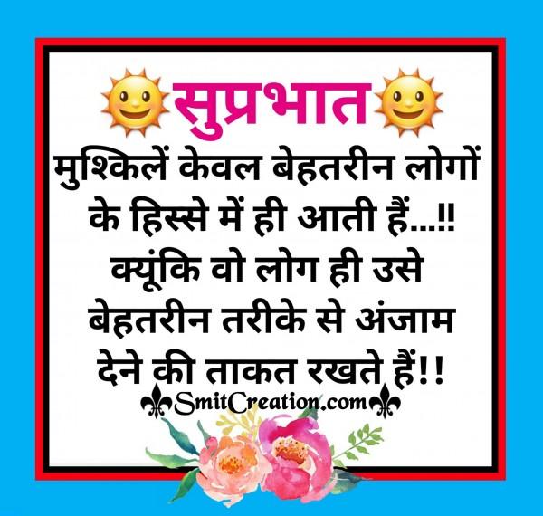 Suprabhat Hindi Suvichar With Images ( सुप्रभात हिंदी सुविचार इमेजेस )