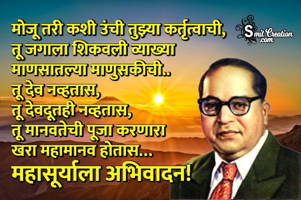 Baba Saheb Ambedkar Maha Suryala Abhivadan
