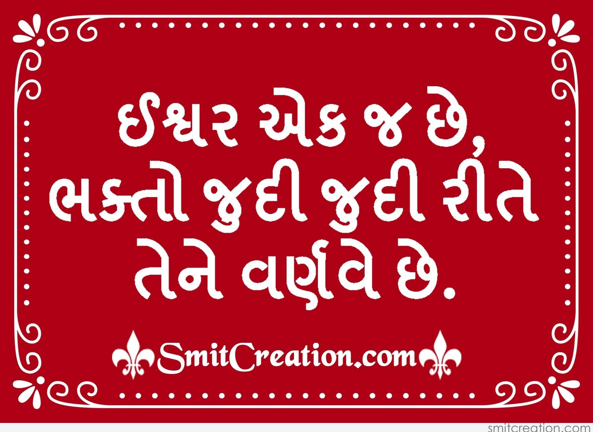 god quotes in gujarati pictures and graphics com