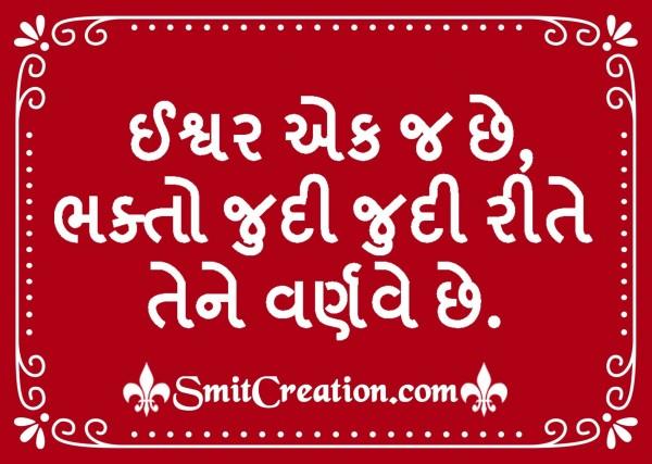 Ishwar Ekaj Chhe
