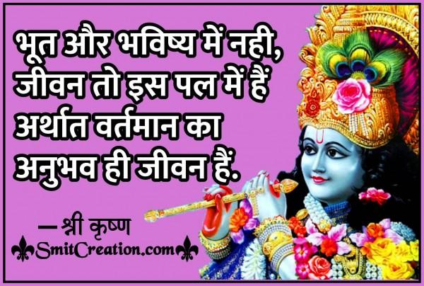 Vartman Ka Anubhav Hi Jivan Hai