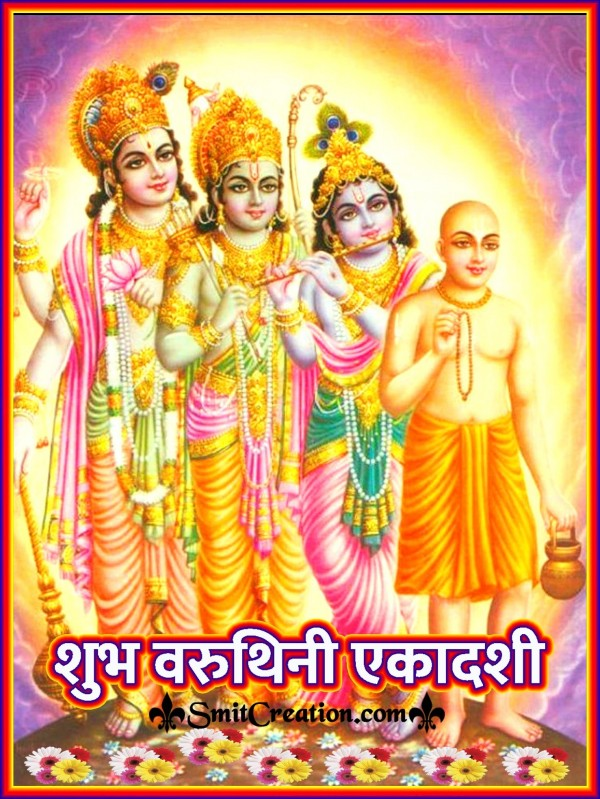 Shubh Varuthini Ekadashi