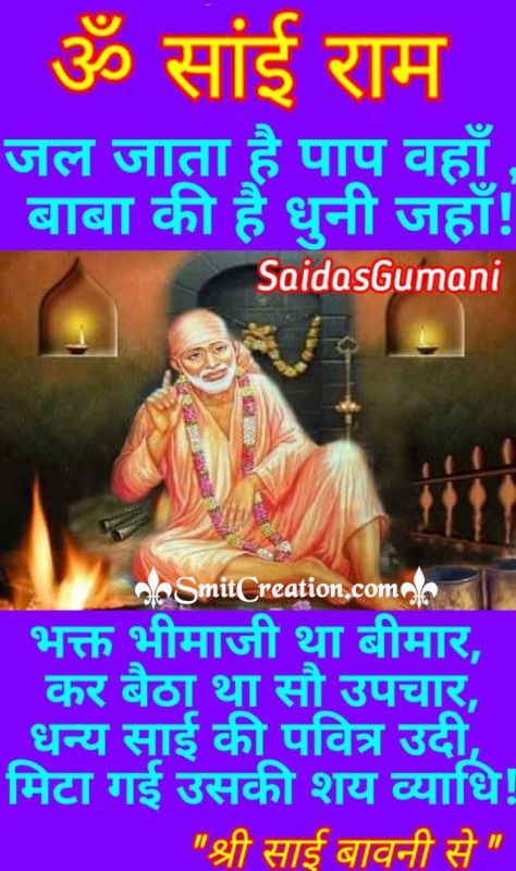 Jal Jata Hai Pap Vaha, Baba Ki Hai Dhuni Jaha