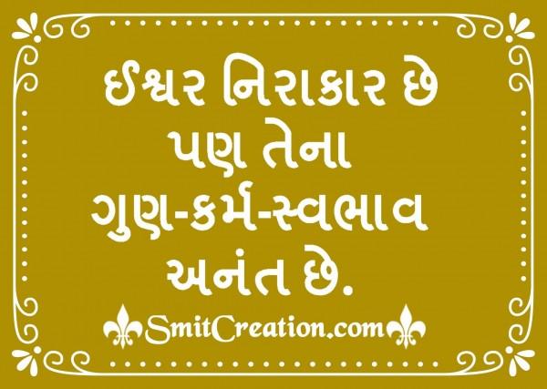 Ishwar Nirakar Chhe Pan Tena Gun-Karm Swabhav Anant Chhe