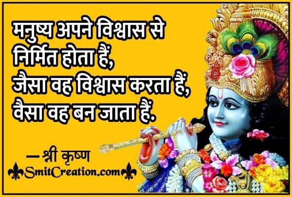 Manushya Apne Vishwas Se Nirmit Hota Hai