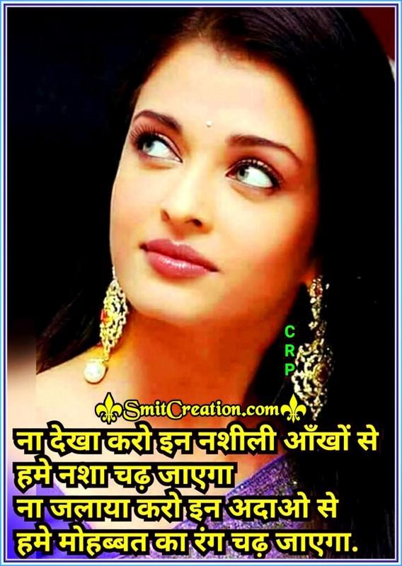 Na Dekha Karo In Nashili Aankho Se