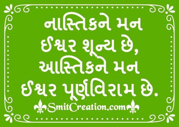 Nastik Ne Man Ishwar Shuny Chhe
