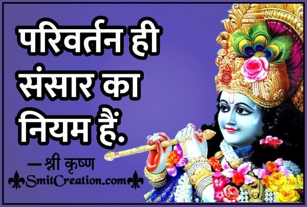 Parivartan Hi Sansar Ka Niyam Hai