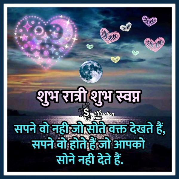 Shubh Ratri Shubh Swapna – Sapne Wo Hai Jo Sone Nahi Dete