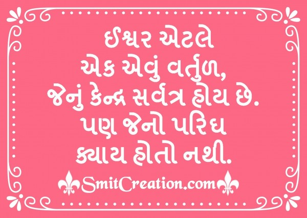 Ishwar Etle Avu Vartul Jenu Kendra Sarvatra Hoy Chhe