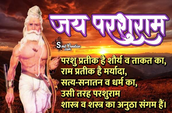 Jai Parshuram – Parshu Pratik Hai Shory Va Takat Ka