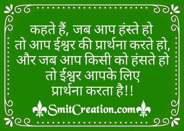 Jab Aap Haste Ho To Aap Ishwar Ki Prathna Karte Ho