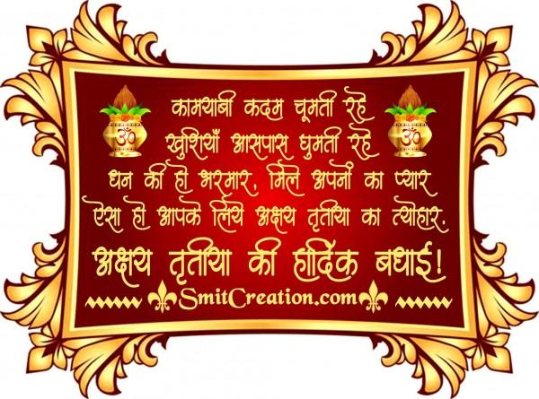 Akshaya Tritiya Ki Hardik Badhai