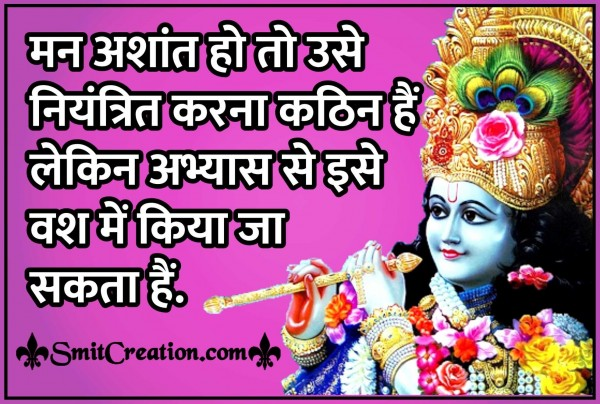 Man Ashant Ho To Usey Niyantrit Karna Kathin Hai