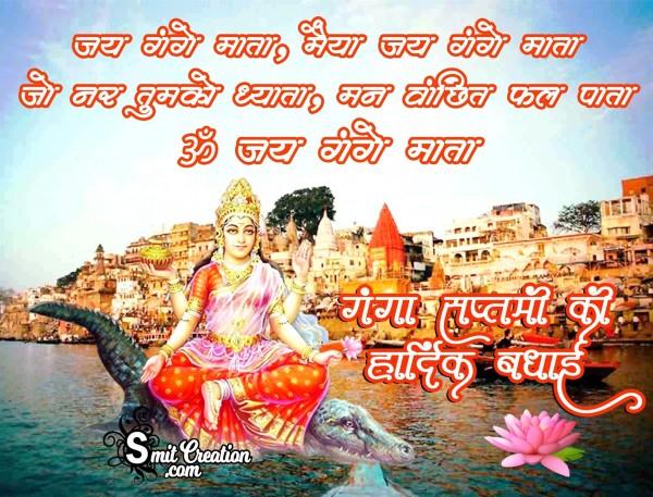 Ganga Saptami Ki Hardik Badhai