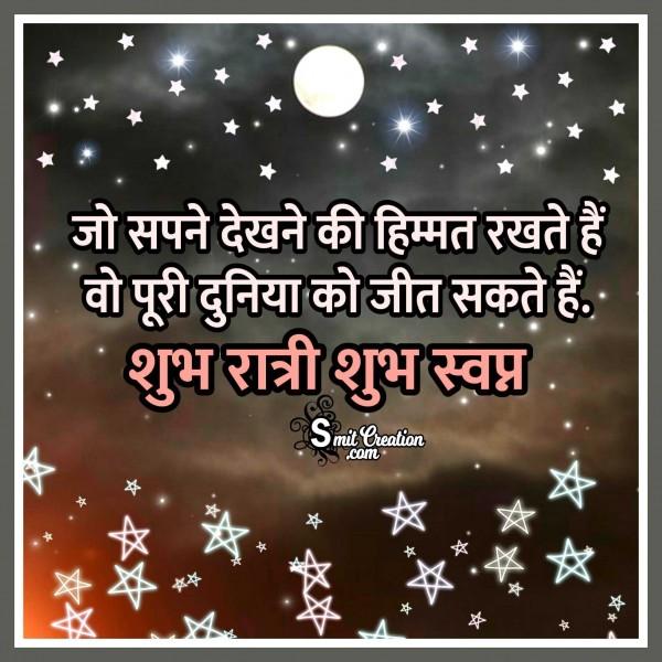 Shubh Ratri Shubh Swapna – Sapane Dekho Duniya Jito